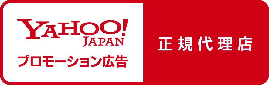 yahoo!JAPAN プロモーション広告 正規代理店